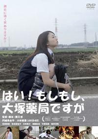 ootsuka_as2.jpg
